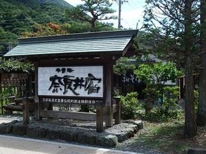 Shiojiri_2