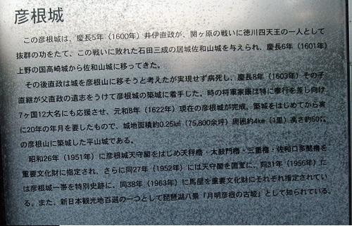 20101007_hikone1_3