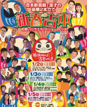 20140104_yoshimoto