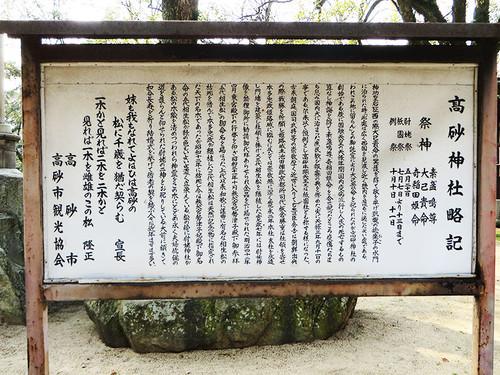 20140324_takasago4