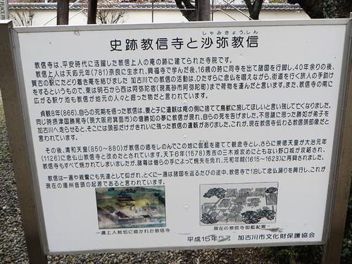 20140330_kakogawa7