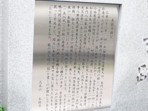 20140705_honnoji3