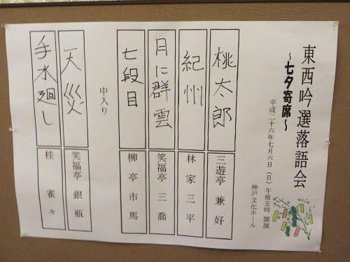20140706_rakugo3