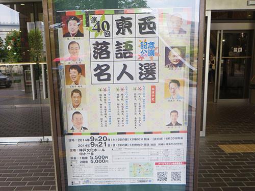 20140920_rakugo2