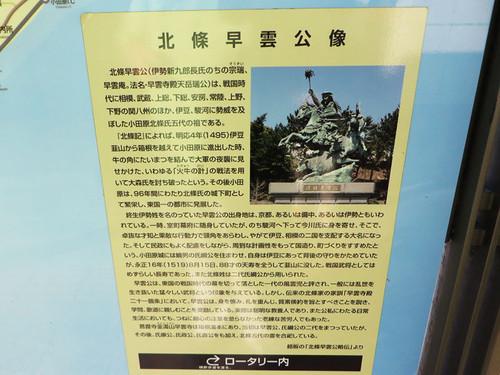 20140928_odawara3