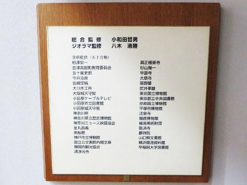 20140928_odawarashi_4