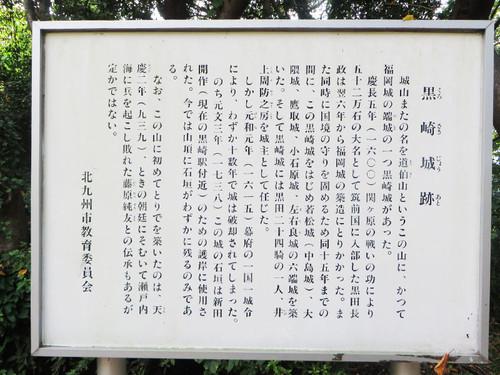 20140915_kurosaki4