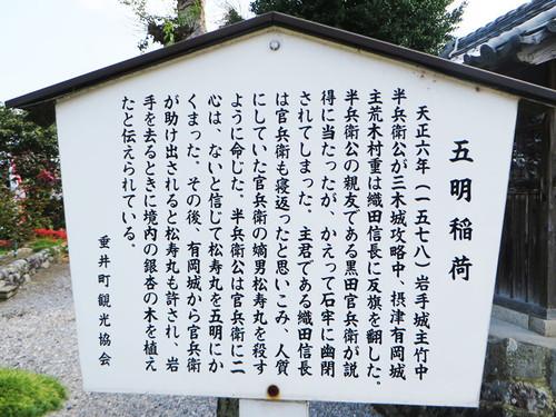 20140923_gomei7