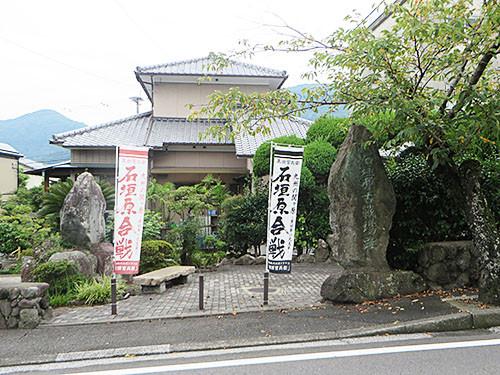 20141212_ishi_1