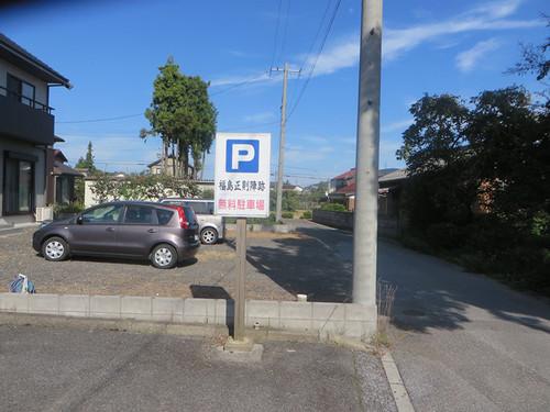 20140921_fukushima1_2