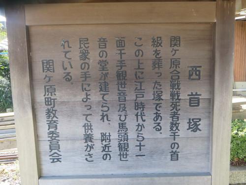 20140921_nishikubi_4