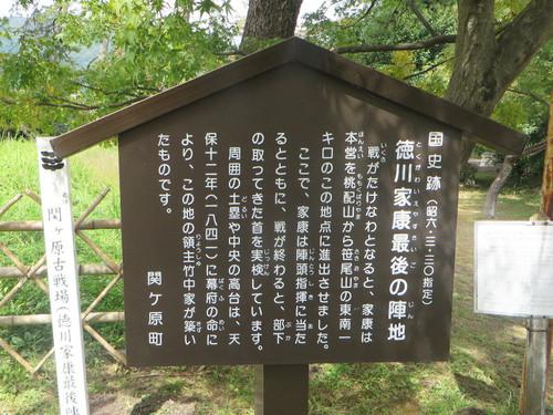 20140921_tokugawa_sai_2