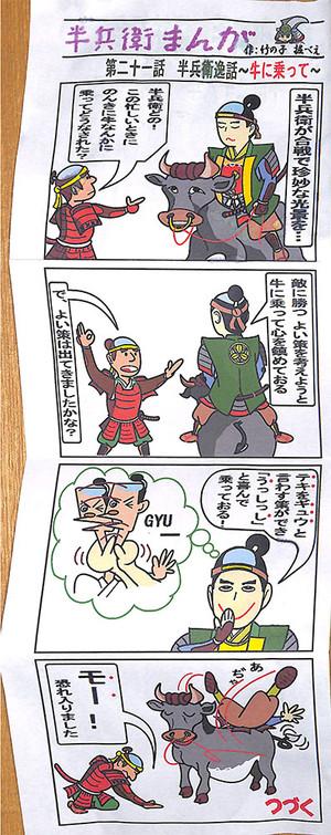20141220_hanbei_2