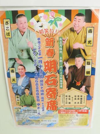 20150110_rakugo2