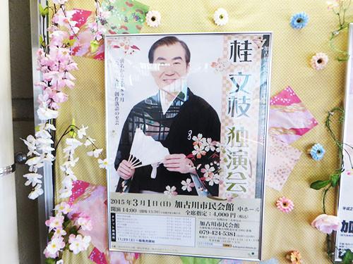 20150301_rakugo2