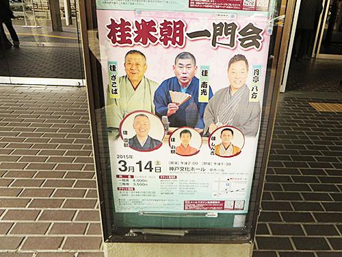 20150314_1_2