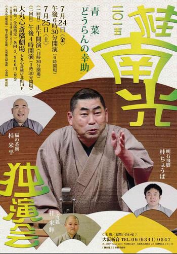 20150724_rakugo1