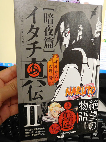 20151009_itachi_shinden