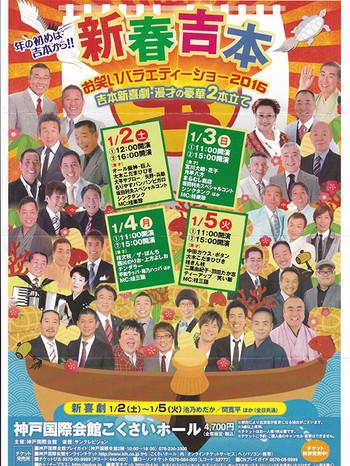 20160102_yoshimoto