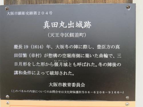 20160505_shingenji3
