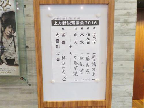 20160508_rakugo1