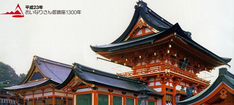 20110423_inari