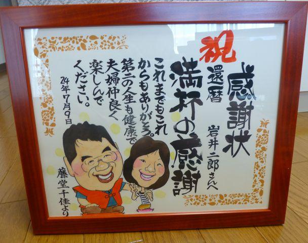 20120709_jiro