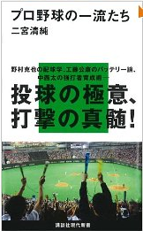 20120723_book1