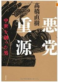 20120825_book1