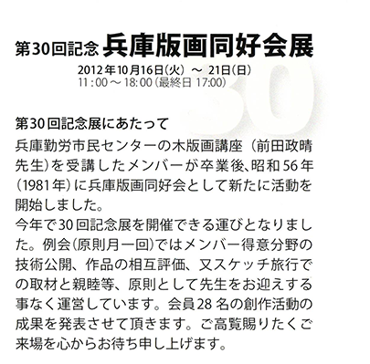 20120925_hanga2