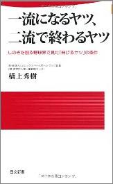 20121129_book2