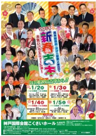 20130105_yoshimoto
