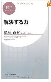 20130411_book1