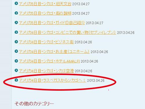 20130506_blog2