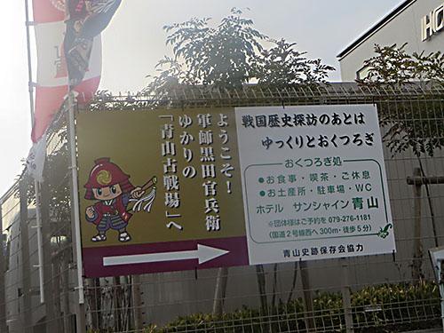 20140309_aoyama1