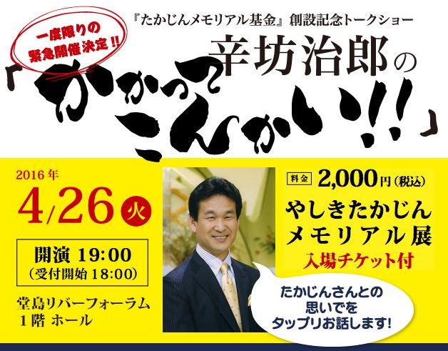 20160426_takajin2_2